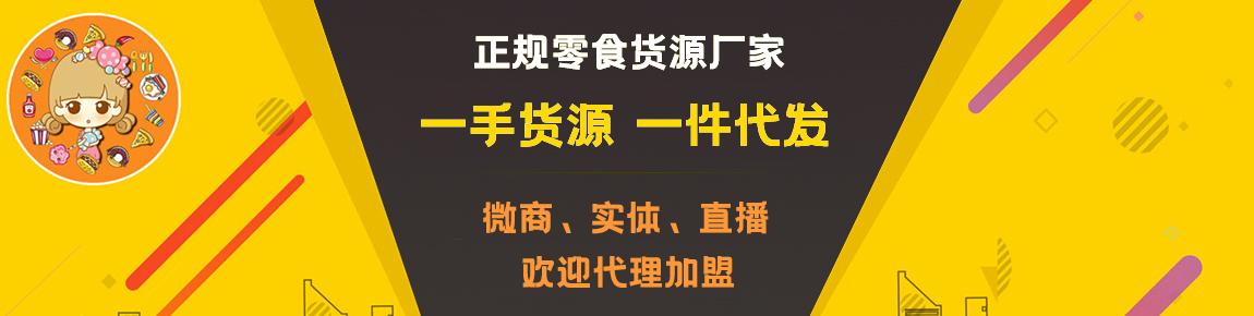 正规零食微商代理一手货源banner图片